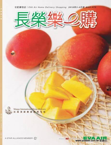 眼鏡伯愛文芒果登長榮航空雜誌封面