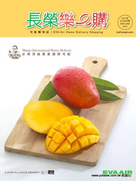 2017長榮雜誌封面,眼鏡伯台灣頂級農產國際宅配