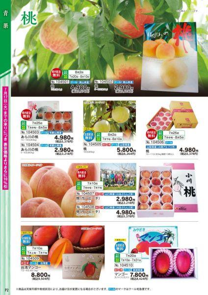 日本丸久超市肯定,眼鏡伯芒果禮盒與日本頂級水果共同銷售