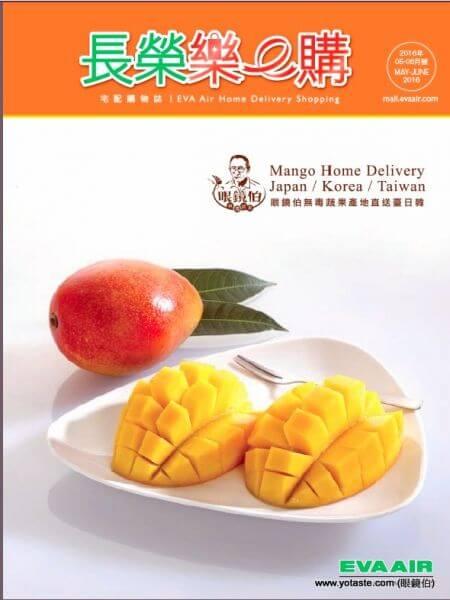 2016長榮雜誌封面,眼鏡伯無毒蔬果產地直送台日韓